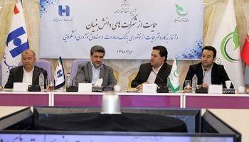 بانک صادرات ایران در کنار دانشبنیانها خواهد ایستاد