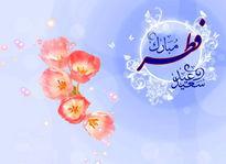 فردا چهارشنبه عید سعید فطر است