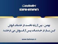 گروه بهمن در خدمات پس از فروش میدرخشد