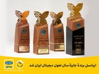 ایرانسل برنده جایزه سال تحول دیجیتال ایران