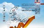 همراه اول حامی اجلاس سراسری مدیران ارزش آفرین در تحول و توسعه کسب و کارهای ایران