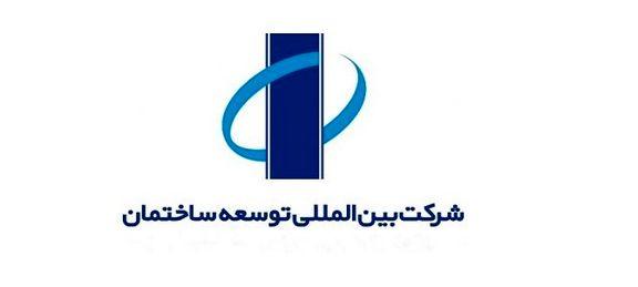 عضو هیئت مدیره شرکت بین المللی توسعه ساختمان تغییر کرد