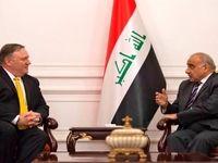 گفتوگوی تلفنی پمپئو با عادل عبدالمهدی