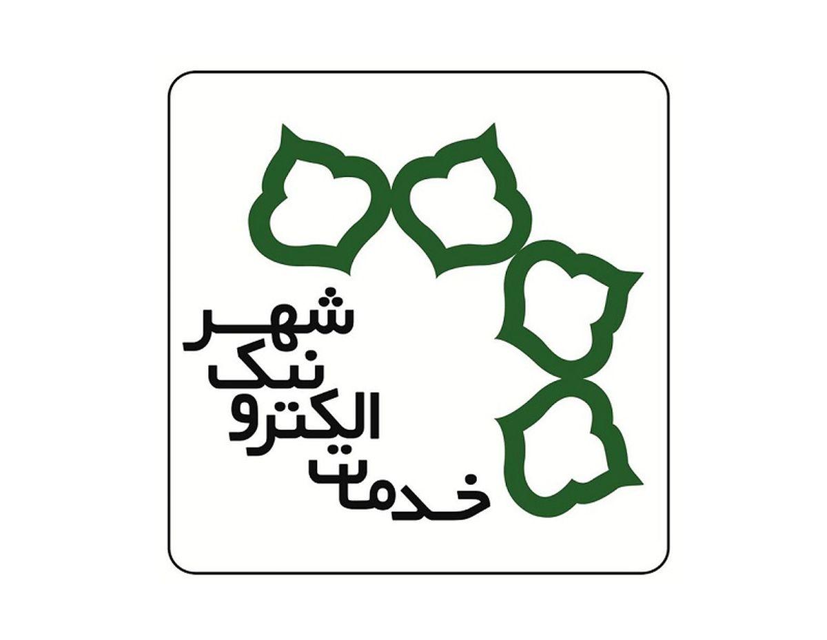 لیست و آدرس دفاتر خدمات الکترونیک شهر تهران