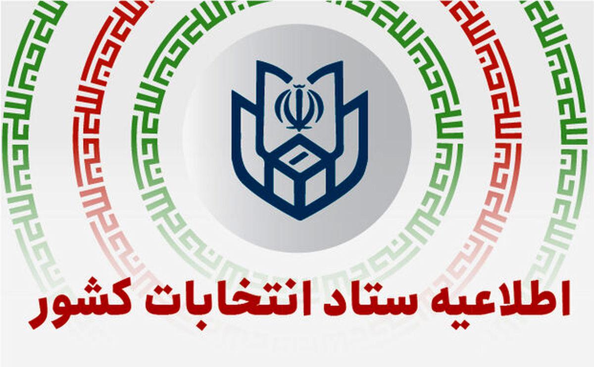 اعلام اسامی نامزدهای انتخابات میان دوره ای مجلس خبرگان