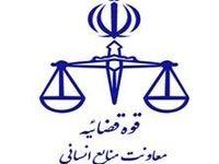 مهلت دوباره ثبتنام آزمون قضاوت ۹۷ اعلام میشود