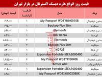 نرخ انواع هارد دیسک اکسترنال در بازار تهران؟ +جدول