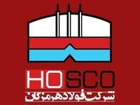 فولاد هرمزگان برگزیده جشنواره پژوهش و فناوری استان هرمزگان