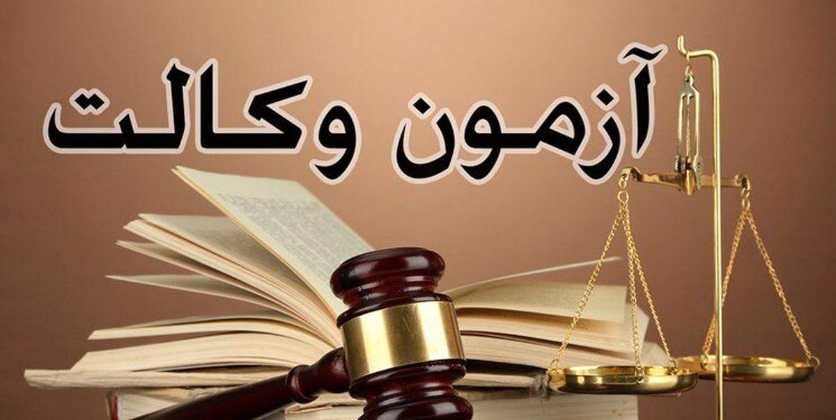ثبتنام آزمون وکالت و کارشناسی مرکز وکلا تمدید شد