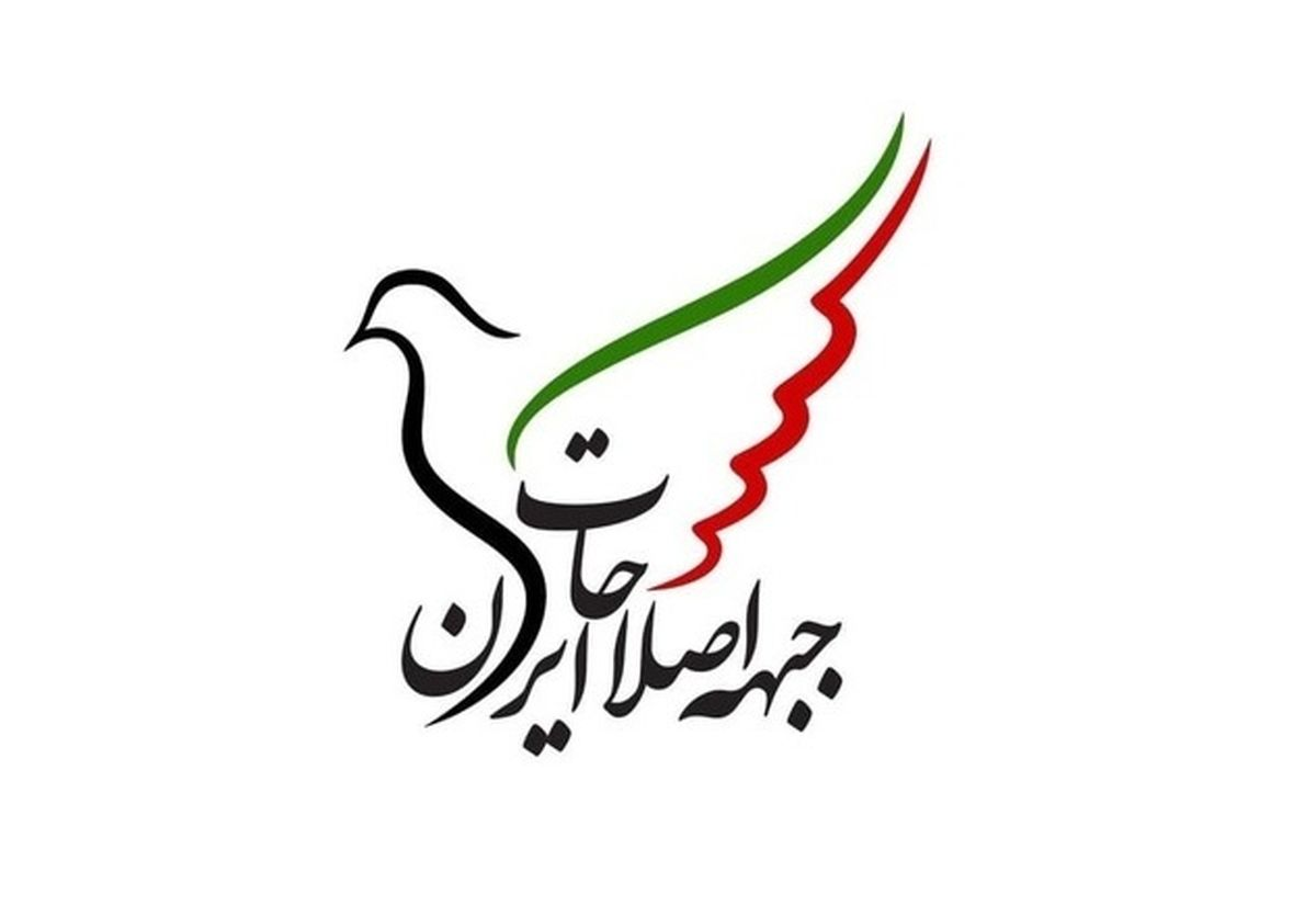 بیانیه مهم جبهه اصلاحات ایران در اعتراض به رد صلاحیت ها