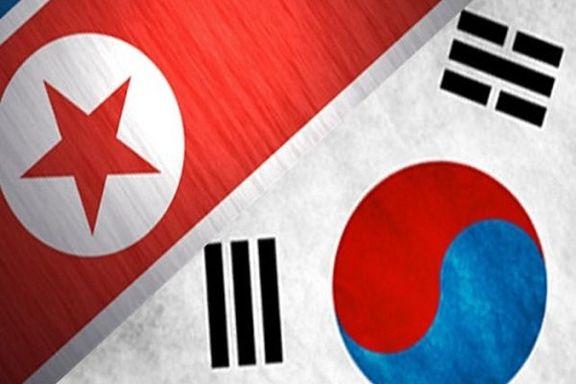 کره جنوبی لغو تحریم کره شمالی را بررسی میکند