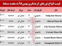 تور مسقط عمان چقدر هزینه دارد؟