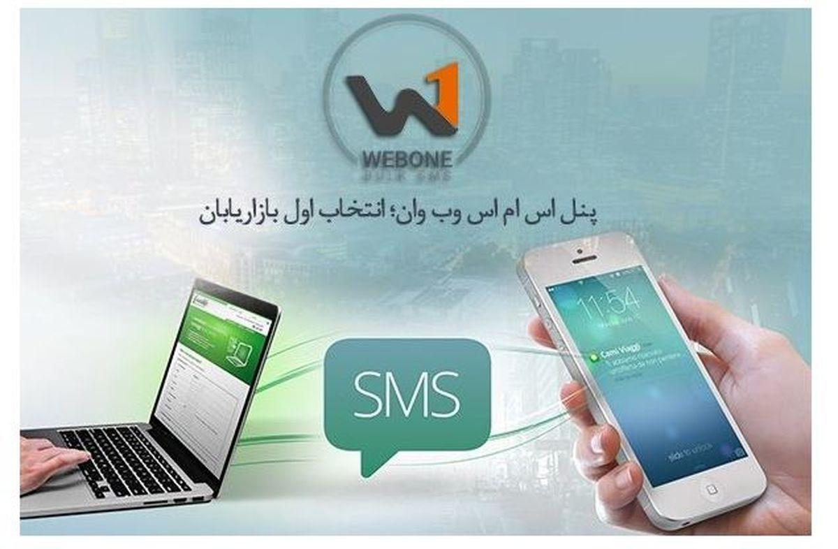 پنل اساماس وب وان؛ انتخاب اول بازاریابان