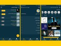 نسخه جدید اپلیکیشن «پیشواز هوشمند» ارائه شد