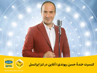 کنسرت خنده حسن ریوندی؛ آنلاین در لنز ایرانسل