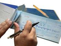 تعلل در اجرای قانون جدید چک تخلف است