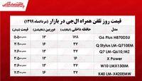 قیمت روز موبایل ال جی +جدول