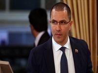 نام وزیر خارجه ونزوئلا در فهرست تحریمی آمریکا قرار گرفت