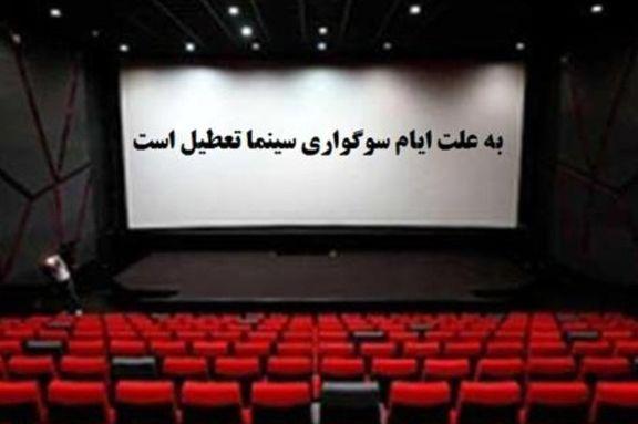 سینماها تعطیل شد