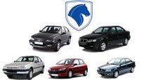 ثبت نام ایران خودرو (جدید / چهارشنبه ۱۰دی)
