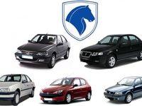 قیمت روز خودرو ( ایران خودرو پاییز ۹۹ )