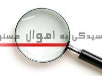 سامانه ثبت اموال مسئولان ۲هفته آینده راهاندازی میشود