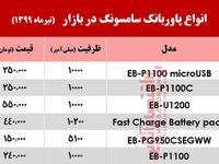 قیمت پاوربانک سامسونگ در بازار +جدول