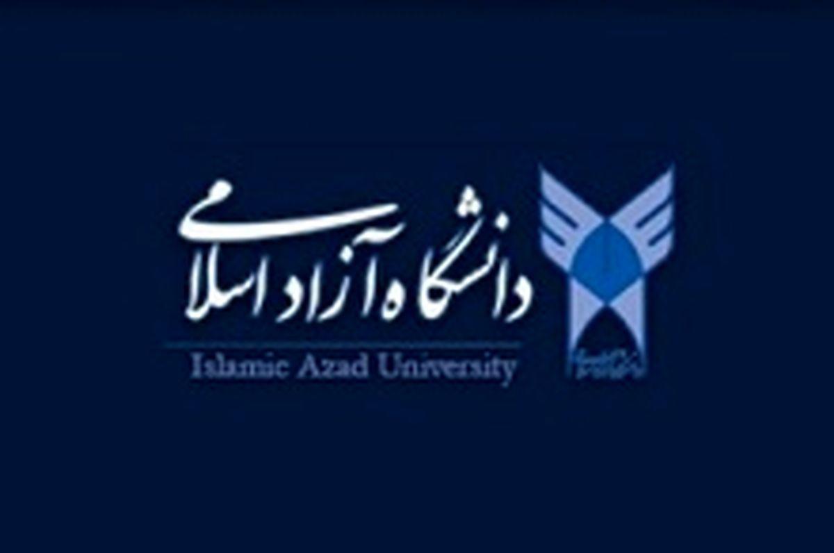 نرخ شهریه سال تحصیلی جدید دانشگاه آزاد اعلام شد