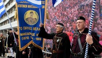 تظاهرات یونانیها در اعتراض به تغییر نام کشوری دیگر! +تصاویر