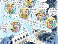 آرزوهایی که بر باد رفت! (کاریکاتور)