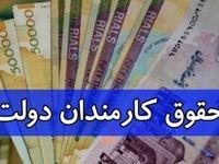 پرداخت حقوق کارکنان آموزش و پرورش مشروط شد + سند