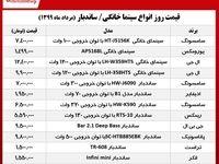 قیمت روز سینما خانگی ۱۳۹۹/۵/۷