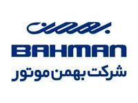 اطلاعیه بهمن موتور درباره تحویل خودرو و قیمت در شرایط تحریم