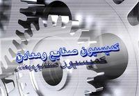 مخالفت کمیسیون صنایع با لایحه «تفکیک وزراتخانهها»
