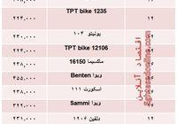 مظنه انواع دوچرخه بچگانه در بازار +جدول