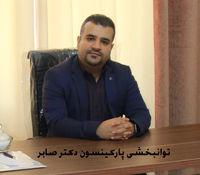 مرکز تشخیص و درمان پارکینسون در تهران