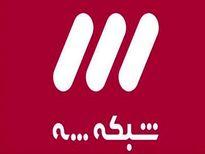 سوتی تاریخی شبکه ۳ هنگام پخش زنده +فیلم