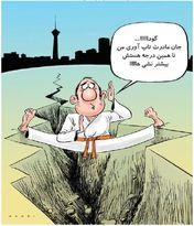 تاب آوری در برابر زلزله! (کاریکاتور)