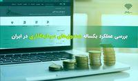 بررسی عملکرد یکساله صندوقهای سرمایهگذاری در ایران