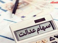 واگذاری 125هزار سهام شرکتهای استانی به سهامداران عدالت
