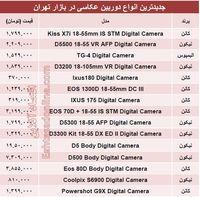 قیمت جدیدترین انواع دوربین عکاسی+جدول