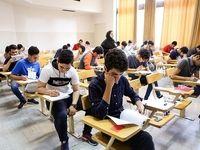 کنکور سراسری ۹۸ دانشگاه تهران +عکس