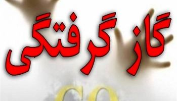 فوت سه نفر به علت گاز گرفتگی