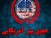 گزارش عملکرد آمریکا در حوزه حقوق بشر قرائت شد