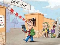 گوشیهایگران، دانشآموزان فقیر