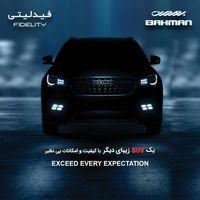 فیدلیتی، خودروی آینده بهمن موتور