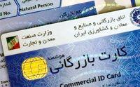 خطر کارتهای بازرگانی اجارهای برای صادرات بیشتر است