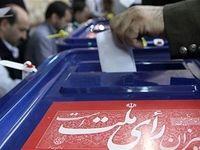 زمان برگزاری دور دوم انتخابات مجلس