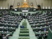 رای مثبت مجلس به کلیات طرح تشکیل وزارت بازرگانی