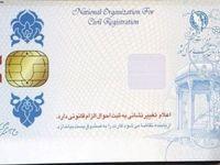 بیش از ۳۲۴ هزار قطعه کارت هوشمند ملی تولید داخل صادر شد